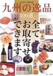 月刊はかた編集室「九州の逸品100選」