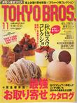 東京ニュース通信社「TOKYO BROS(東京ブロス)」