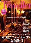 CREA Traveller(クレアトラベラー)12月号