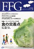 FFG(ふくおかフィナンシャルグループ)