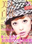 角川春樹事務所「美人百花」12月号