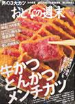 調味料とストック食材の決定版 グローサリーBOOK