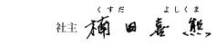 社主 楠田喜熊(くすだよしくま)